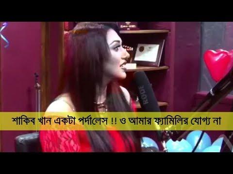 শাকিব একটা পর্দালেস ছেলে ও আমার ফ্যামিলির যোগ্য না | Apu Biswas Exclusive Interview | Bangla News