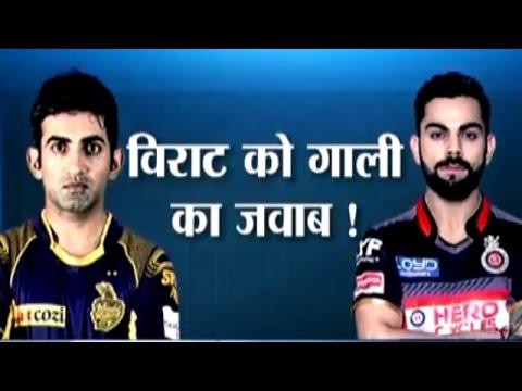Xxx Mp4 KKR Vs RCB Gautam Gambhir Takes Revenge From Virat Kohli Cricket Ki Baat 3gp Sex