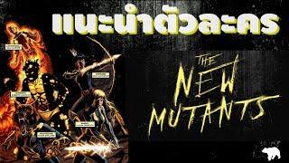 แนะนำประวัติตัวละคร X-MEN NEW MUTANTS