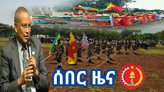 DW Daily Ethiopia news today April 14, 2019 / መታየት ያለበት MUST WATCH / Ethiopia PM Dr Abiy Ahmed
