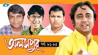 Aloshpur | Episode 81-85 | Chanchal Chowdhury | Bidya Sinha Mim | A Kha Ma Hasan