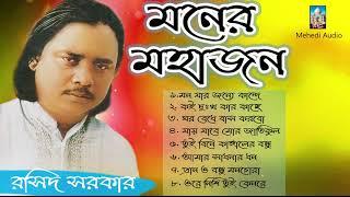 মনের মহাজন । Moner Mohajon | Bangla Baul Gaan | Roshid shorkar