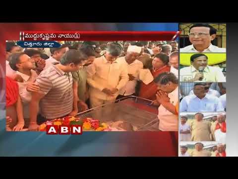CM Chandrababu Naidu Pays Homage To Gali Muddu Krishnama Naidu | Chittoor | ABN Telugu