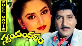 Swayamvaram Full Movie