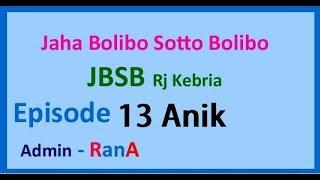 jaha bolibo sotto bolibo Episode 13