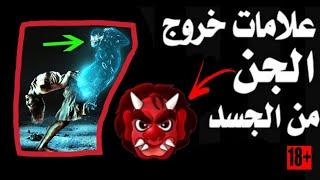 هل تعرف علامات خروج الجني من جسدك؟؟؟ الراقي المغربي رشيد أبو إسحاق
