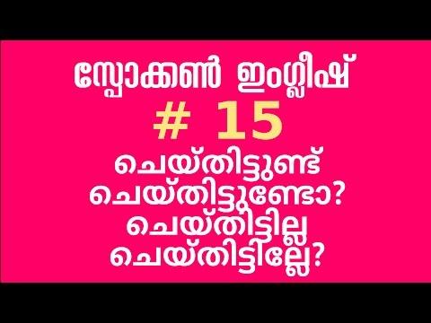 🎤💕 Spoken English malayalam #15 Present Perfect
