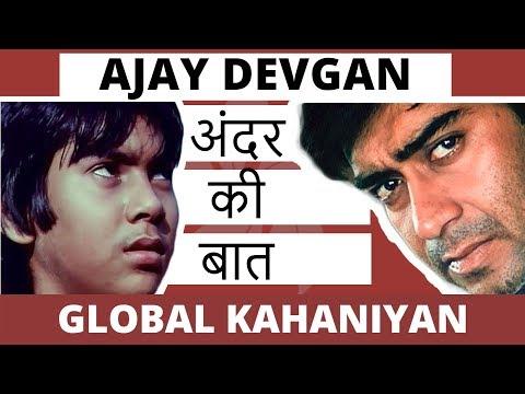 Ajay Devgan biography in hindi | Sanu Ek Pal Chain Video, Raid full movie trailer | Bollywood movies