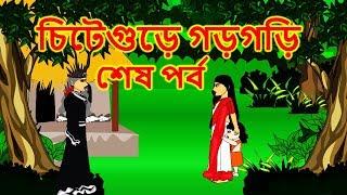 চিটেগুড়ে গড়গড়ি - Last Episode - Bengali Rupkothar Golpo | Bengali Fairy Tales