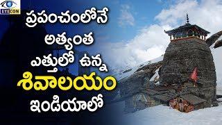 ప్రపంచంలోనే అత్యంత ఎత్తైన శివాలయం ఇండియాలో|| World's highest Shiva temple