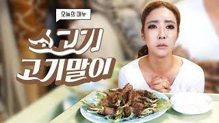 BJ여제♥담백한 소고기말이 먹방 Mukbang