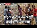 Download Video Download viral video: उन्नाव में तीन युवकों ने महिला को अगवा कर की रेप की कोशिश || Ann News 3GP MP4 FLV