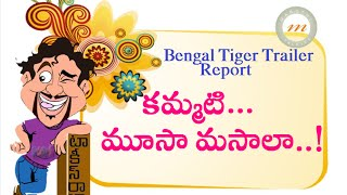 Bengal Tiger Telugu Movie Theatrical Trailer Report | Ravi Teja | Tamanna | Raashi Khanna