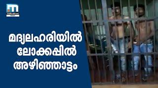 Drunk Men Go Berserk In Palluruthi Police Station| Mathrubhumi News