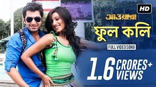 Phool Koli | Awara | Jeet | Sayantika | Ravi Kinagi | Dev Sen | 2012