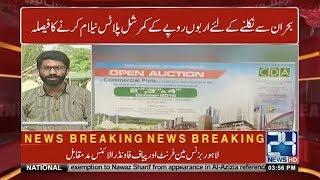 CDA Islamabad To Auction High Cost Plots | 24 News HD
