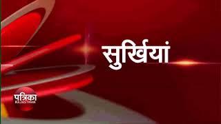 morning rajasthan news bulletin in patrika tv