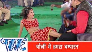 चोली में हमरा चम्पारण - Choli Pe Hamra Champaran | Daroga Chale Sasural | Bhojpuri Hot Song 2015