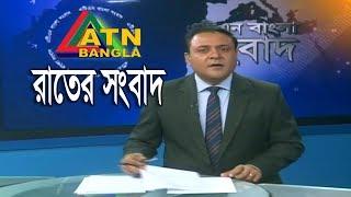 এটিএন বাংলা রাতের সংবাদ । ATN BANGLA News at 10pm | 09.11.2018