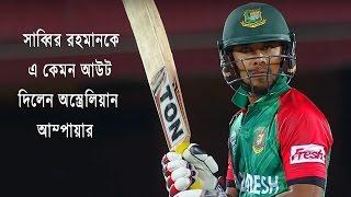 সাব্বির রহমানকে এ কেমন আউট দিলেন আম্পায়ার | Sabbir Rahman | Bangladesh vs Sri Lanka | Bangla News