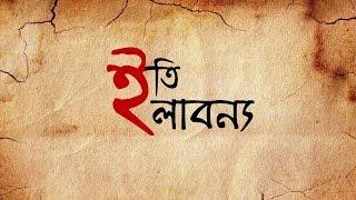 ' Iti labonnyo ' A bengali short Film