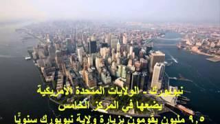 اكثر المدن زيارة في العالم