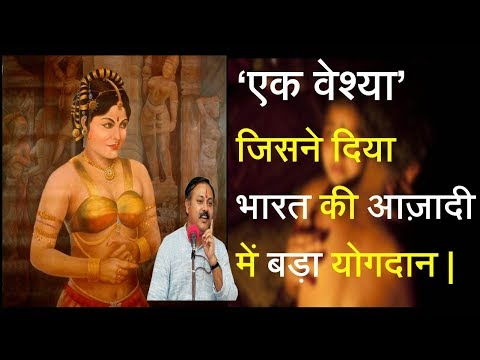 Xxx Mp4 Rajiv Dixit One VESHYA वेश्या Who Helped Freedom Fighters In Indian Independence Movement 3gp Sex