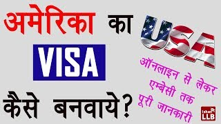 How to Apply for US VISA Online?   Full Guide By Ishan [Hindi]