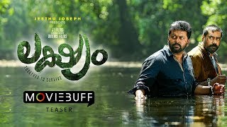 Lakshyam Teaser - Moviebuff Exclusive | Biju Menon, Indrajith Sukumaran, Shivada Nair