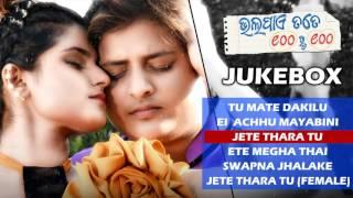 BHALA PAYE TATE SAHE RU SAHE Super Hit Film Full Audio Songs JUKEBOX | SARTHAK MUSIC