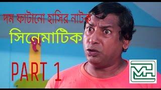 Cinematic 2016 - ft. Mosharraf Karim, Nipun part 1