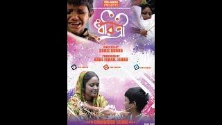 Heart touching new bangla short film Dharitry  (MAA)  Dharitry New bangla  Short Film 2017