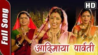 Aadimaya Parvati (HD) -  आदिमाया पार्वती   Chinchlichi Mayakka Devi Song  Madhu Kambikar