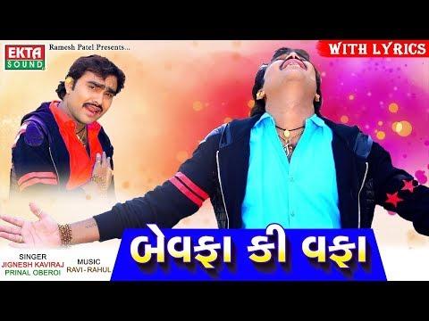 Xxx Mp4 JIGNESH KAVIRAJ Bewafa Ki Wafa Full VIDEO With Lyrics RDC Gujarati Ekta Sound 3gp Sex