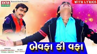 JIGNESH KAVIRAJ - Bewafa Ki Wafa   Full VIDEO With Lyrics   RDC Gujarati   Ekta Sound