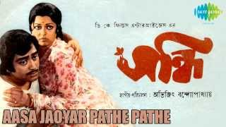 Aasa Jaoyar Pathe Pathe | Sandhi | Bengali Movie Song | Pintoo Bhattacharya