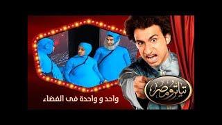 تياترو مصر | الموسم الأول | الحلقة 13 الثالثة عشر | واحد و واحدة فى الفضاء |علي ربيع | Teatro Masr