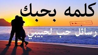 اغنية راب حب (كلمة بحبك) 2017 جديد