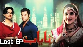 Nayab - Last Episode | Aaj Entertainment