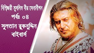 Great Warriors of Islam┇Ep-04┇ Sultan Ruknuddin Baibars- The defeater of Mongols & Crusaders┇ Bangla