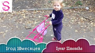 LetsPlay Sofia! The second Sofia's life year in 5 min. Второй год жизни за 5 мин.