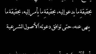 آداب الداعية وشروط الدعوة - سماحة الشيخ عبد العزيز آل الشيخ