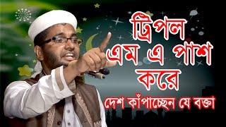 এমন গরম আলোচনা এই প্রথম Bangla Waj Mahfil By Mawlana Imran Bin Lotfor New Mahfil Media