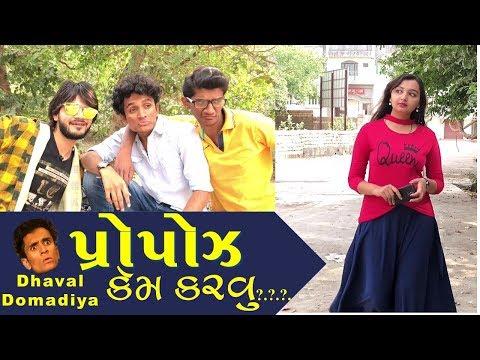 Xxx Mp4 આને પ્રપોસ કેમ કરવી Dhaval Domadiya 3gp Sex