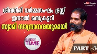 Guest Time with Swami Sandranandha | General Secreteary of Sivagiri Dharma Sangam Trust | Part 03