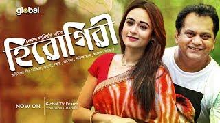 Herogiri | হিরোগিরী | Mir Sabbir, Ahona | Global TV Drama