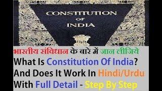 Constitution Of India In Hindi App Download In Hindi/Urdu