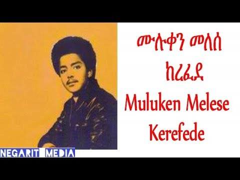 Xxx Mp4 Ethiopian Music Muluken Melese Kerefede– ሙሉቀን መለሰ ከረፈደ 3gp Sex