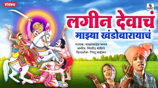 Lagin Devacha Mazya Khanderayach - Marathi Video Song - Sumeet Music