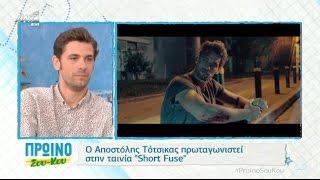 Ο Αποστόλης Τότσικας μιλάει για την ταινία